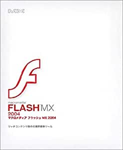 Macromedia Flash MX 2004 日本語版