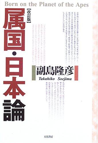 属国・日本論