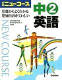 中2英語 (中学ニューコース)