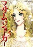 マダム・ジョーカー 5 (ジュールコミックス)