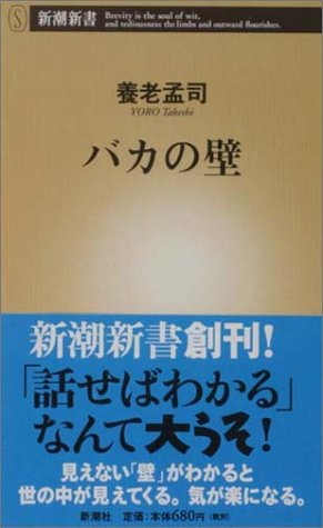 All Time Best-selling Books in Japan (No 1-No 10) - How much