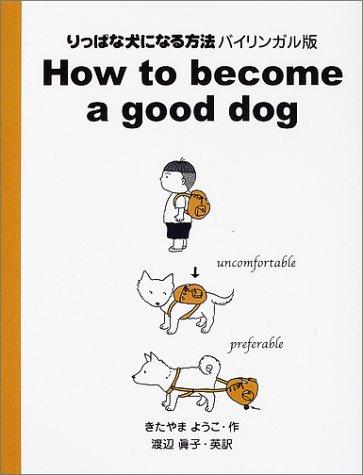 りっぱな犬になる方法 バイリンガル版 (犬がおしえてくれた本)