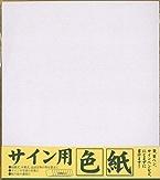エヒメ紙工 サイン用色紙...