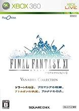 プレイオンライン/ファイナルファンタジーXI ヴァナ・ディール コレクション