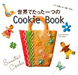 世界でたった一つのCookie Book—イラストクッキーの本