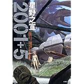 2001+5―星野之宣スペース・ファンタジア作品集 (アクションコミックス)