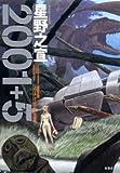 2001+5~星野之宣スペース・ファンタジア作品集 (アクションコミックス)