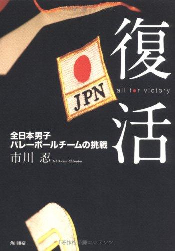 復活 all for victory 全日本男子バレーボールチームの挑戦
