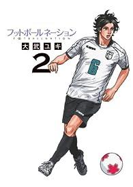 フットボールネーション 2 (ビッグ コミックス)