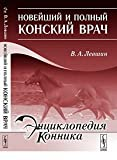 img - for Noveyshiy i polnyy konskiy vrach book / textbook / text book