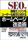 SEOで検索エンジンもユーザーも味方に付けるホームページ改造術—「見にきた客は逃さない!」もう、HTMLタグをいじって検索上位を目指すだけのSEOから卒業しませんか?