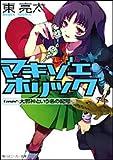 マキゾエホリック Case2:大邪神という名の記号 (角川スニーカー文庫)