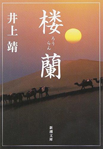 楼蘭 (新潮文庫) -
