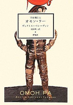 宇宙飛行士オモン・ラー