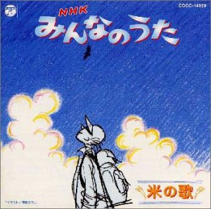 NHKみんなのうた 米の歌