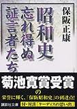 昭和史 忘れ得ぬ証言者たち (講談社文庫)