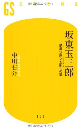 坂東玉三郎―歌舞伎座立女形(たておやま)への道 (幻冬舎新書)