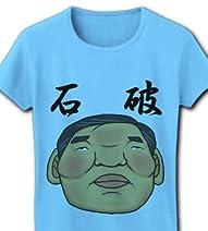 石破 リブクルーネックTシャツ(ライトブルー) M