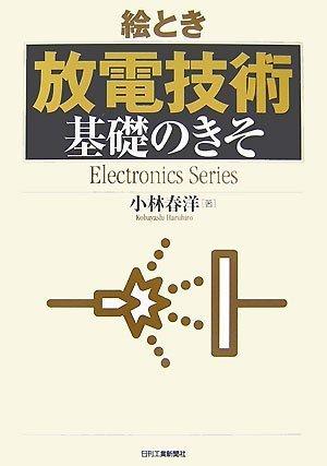 絵とき「放電技術」基礎のきそ