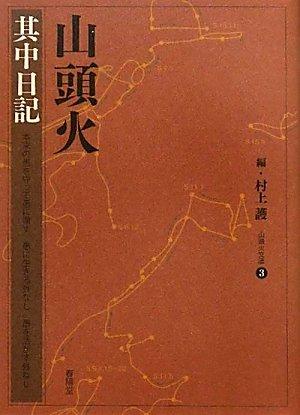 山頭火 其中日記 (山頭火文庫)