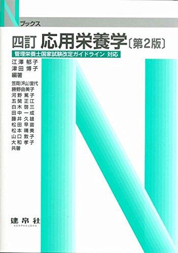 応用栄養学―管理栄養士国家試験改定ガイドライン対応 (Nブックス)