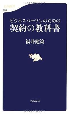 ビジネスパーソンのための契約の教科書 (文春新書 834)