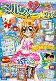 ミルフィー・ファン 2007夏―きらりん・レボリューション (ちゃおコミックススペシャル)