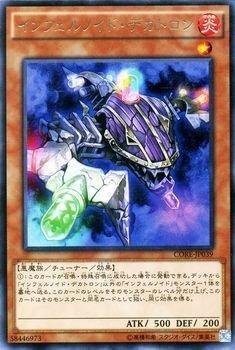 遊戯王 CORE-JP039-R 《インフェルノイド・デカトロン》 Rare