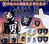 男前豆腐店 御猪口前・ガチャ・ユージン (全10種フルコンプセット)