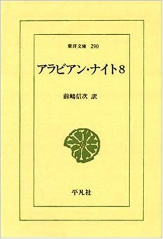 アラビアン・ナイト 8 (東洋文庫 290)