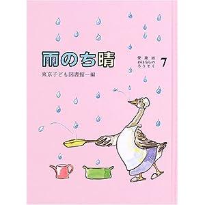 雨のち晴 (愛蔵版おはなしのろうそく (7))
