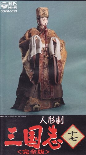 NHKビデオ・三国志(17) [VHS]