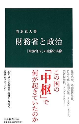 財務省と政治 - 「最強官庁」の虚像と実像 (中公新書 2338)