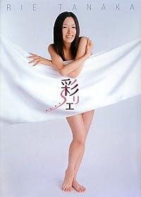 田中理恵写真集「彩リエ」―声優アニメディア特別編集