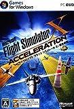 フライト シミュレータ X : 栄光の翼