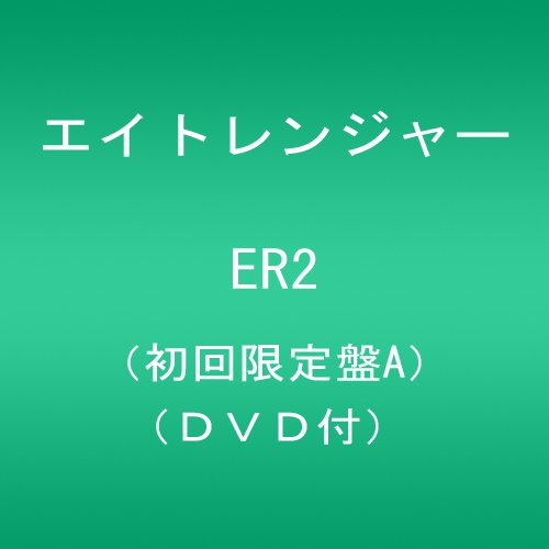 エイトレンジャー 関ジャニ∞ ER2