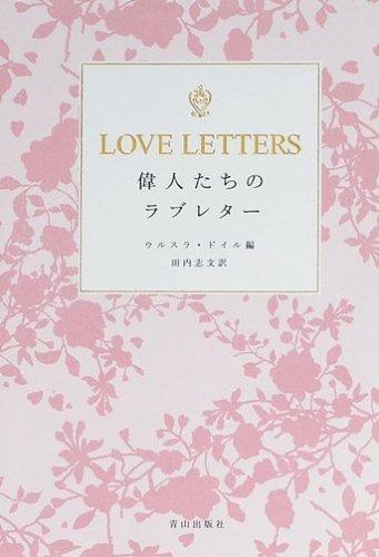 LOVE LETTERS 偉人たちのラブレター