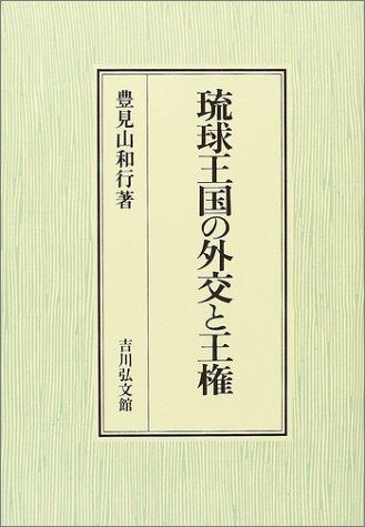 琉球王国の外交と王権