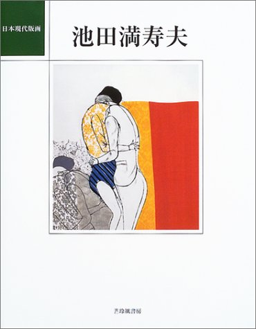 日本現代版画・池田満寿夫