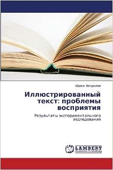 Amazon.com: Illyustrirovannyy tekst: problemy vospriyatiya: Rezul'taty