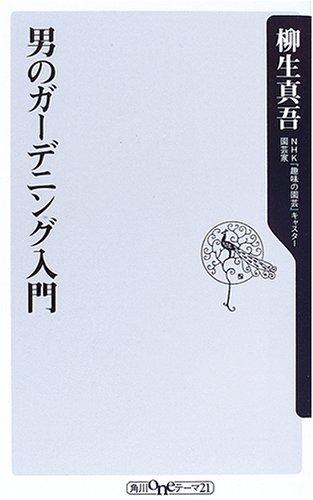 男のガーデニング入門 (角川oneテーマ21)
