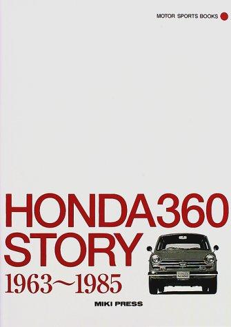 ホンダ360ストーリー