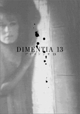 ディメンシャ13 [DVD]