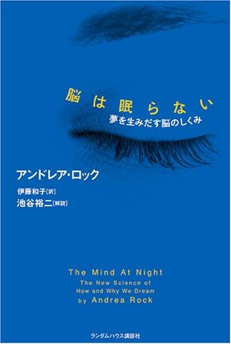脳は眠らない 夢を生みだす脳のしくみ