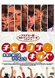 チャレンジ・キッズ [DVD]