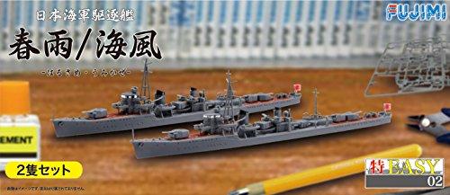 1/700 特EASYシリーズNo.2 日本海軍駆逐艦 春雨/海風 2隻セット