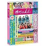 週刊AKB DVD Vol.30