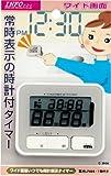 インフォ3・2・1 ワイド画面 いつでも時刻表示タイマー C-3956