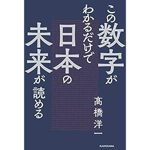 この数字がわかるだけで日本の未来が読める [Kindle版]