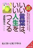 斎藤茂太 続・いい言葉は、いい人生をつくる (成美文庫)